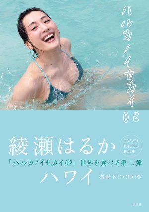 【朗報】綾瀬はるか、最新写真集でふわふわロケット乳を惜しげもなく披露