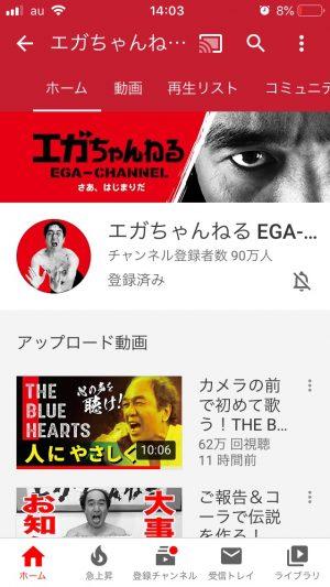 【速報】エガちゃんねる、90万人突破!