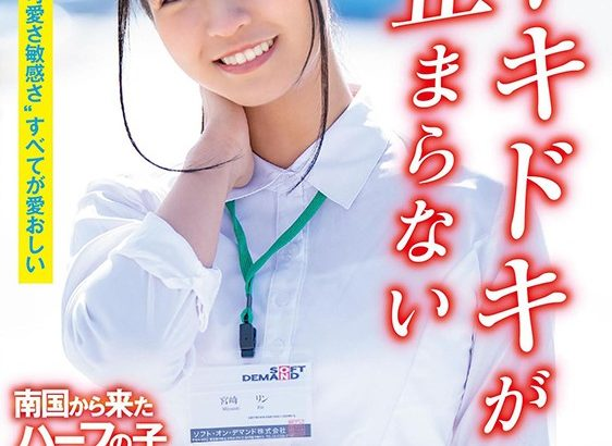 【画像】SODの新入社員宮崎リンちゃんがなかなかよさそうだとワイの中で話題にwxwxwxwxwxwxwxwxwxwxwx