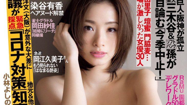 【画像】上戸彩さん、数年ぶりにエッチなグラビアに登場
