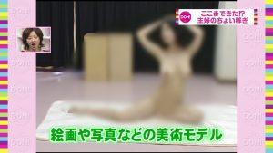 【速報】日テレでヌードデッサンのモデルのモザイクが一瞬外れてオッパイが丸出しになる放送事故