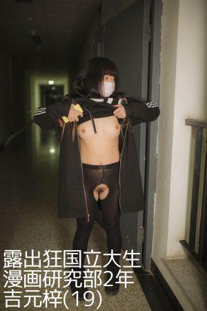 【画像】陰キャ女子大生さん、大学で変態露出をさせられてしまう