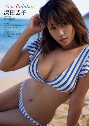 【画像】深田恭子さんの最新グラビアwww