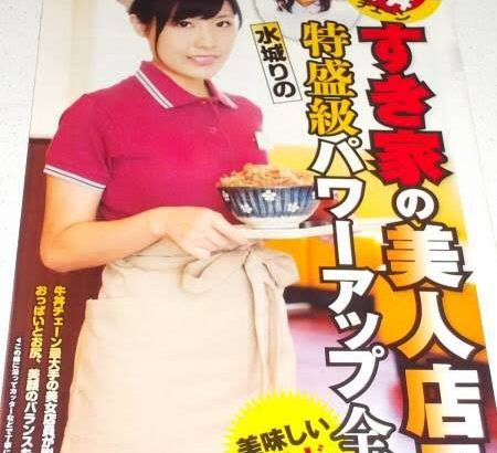 【画像】すき家でバイト中にエロ自撮りしまくったJKさん、後にAV女優になる
