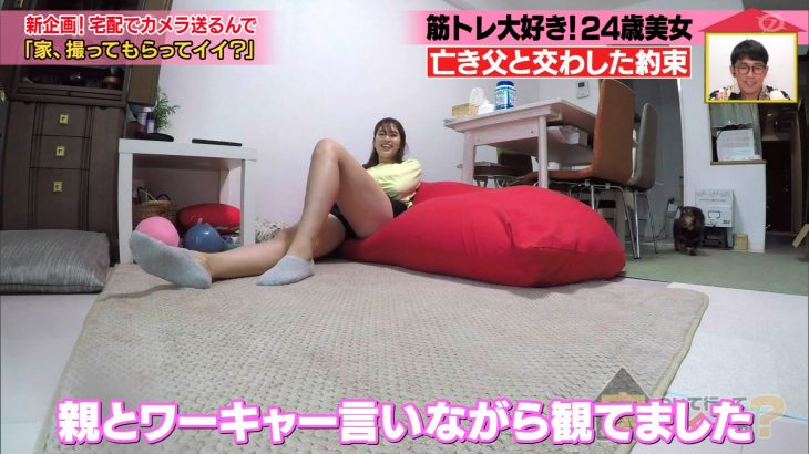 稲村亜美のショートパンツから覗く太もも