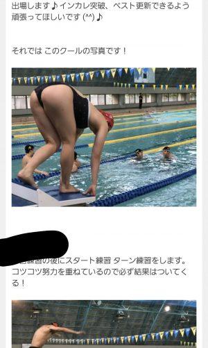 【画像】大学水泳部のブログ、エッチすぎるw