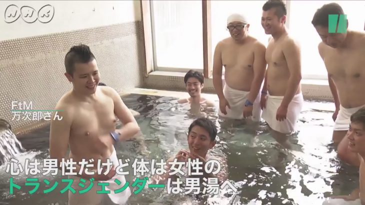 性同一性障害の女性が男湯に入る NHKで放送(画像あり)
