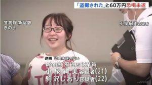 【画像】素人ものでAVに出演の風俗嬢さん逮捕され全国に顔を晒され特定されてしまう