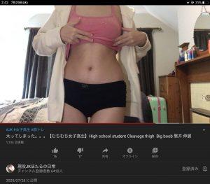 【画像】女子高生ユーチューバー、エッチな身体を見せつける