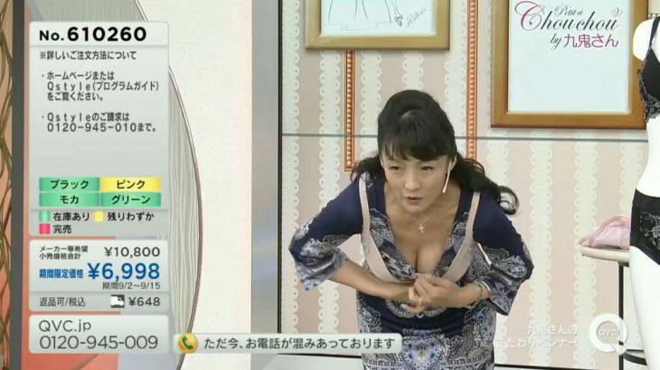 【画像】まんさん、TVでとんでもない谷間を見せつけてしまう