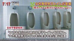 【画像】男子トイレは男だけのものじゃない!→結果ww