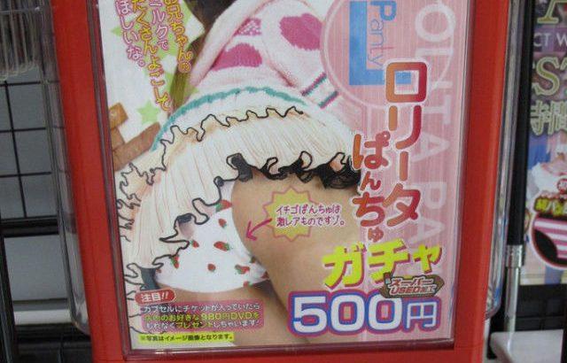 使用済みパンツが自販機で売ってる国は日本だけ