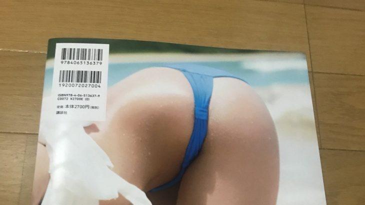 【画像】深田恭子さん(38)、最新グラビアでノーブラタンクトップァwwwwwwwwww