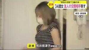 【画像】友達の彼氏を包丁で刺したおっぱい女を逮捕