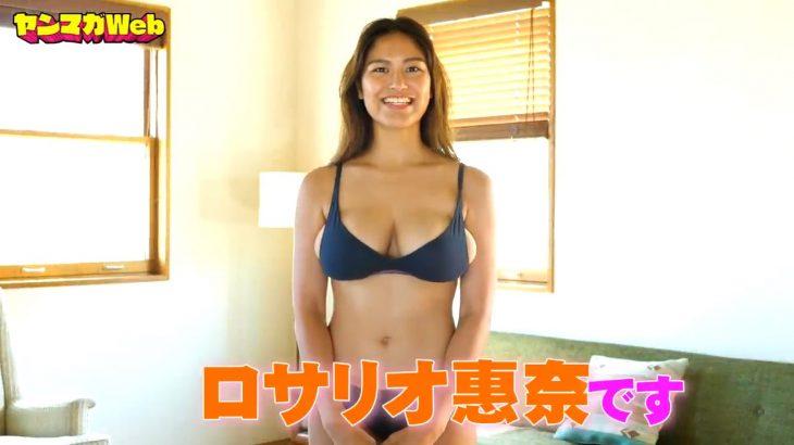【画像】人気グラビアアイドルのロサリオ恵奈自慢のダンスを披露しGカップおっぱいを揺らしまくる